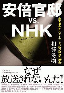 『安倍官邸VS.NHK』伏見威蕃