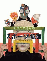 『スタシスさんのスポーツ仮面』中川素子