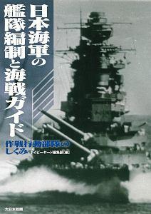 『日本海軍の艦隊編制と海戦ガイド』ドイツ国防軍陸軍統帥部・陸軍総司令部