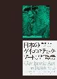 日本のゲイ・エロティック・アート ゲイ雑誌の発展と多様化する作家たち (3)