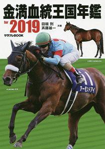 『金満血統王国年鑑 for 2019』東京カレンダー