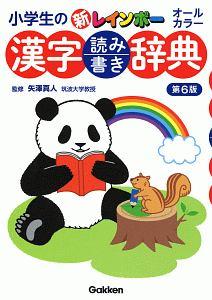 矢澤真人『小学生の新レインボー 漢字読み書き辞典<第6版>』