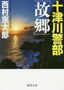 十津川警部「故郷」