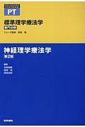 神経理学療法学 専門分野 標準理学療法学