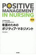 看護のためのポジティブ・マネジメント<第2版>