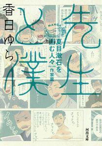 『先生と僕 夏目漱石を囲む人々 作家篇』香日ゆら