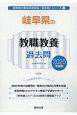 岐阜県の教職教養 過去問 2020 岐阜県の教員採用試験「過去問」シリーズ1