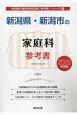 新潟県・新潟市の家庭科 参考書 2020 新潟県の教員採用試験「参考書」シリーズ10