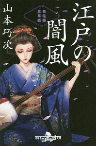 『江戸の闇風~黒桔梗 裏草紙~』藤由紀子