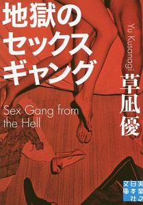 『地獄のセックスギャング』草凪優