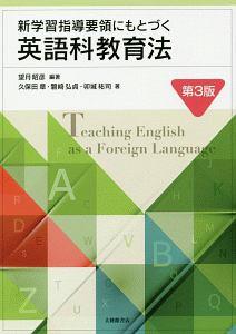 『新 学習指導要領にもとづく英語科教育法<第3版>』李恩周