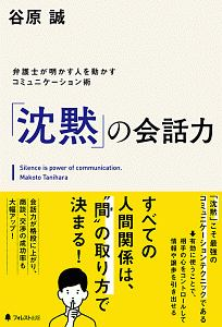 「沈黙」の会話力