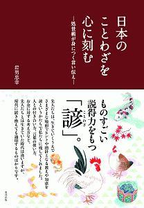 『日本のことわざを心に刻む』有田哲平