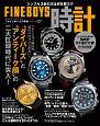 FINEBOYS 時計 (15)