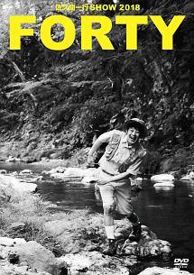 佐久間一行 SHOW2018「FORTY」