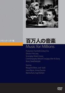 ハリー・ダヴェンポート『百万人の音楽』