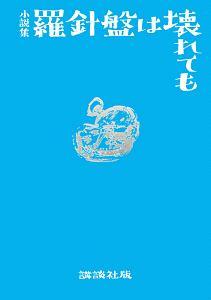 『小説集 羅針盤は壊れても』安川午朗