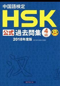 中国語検定 HSK公式過去問集 4級 2018