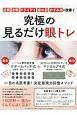 究極の見るだけ眼トレ 近視・老眼・ドライアイ・疲れ目・かすみ目を改善!