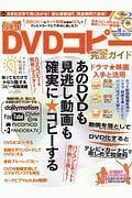 『最新DVDコピー完全ガイド』ケン・ソーン