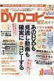 最新DVDコピー完全ガイド