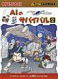AIのサバイバル 科学漫画サバイバルシリーズ63 (2)