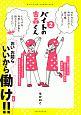 バイトの古森くん (2)