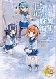 艦隊これくしょん-艦これ- コミックアラカルト 舞鶴鎮守府編(19)