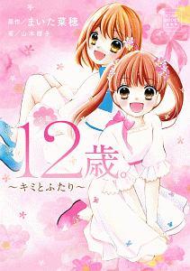 『小説 12歳。~キミとふたり~』まいた菜穂