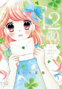 『12歳。~カタコイdiary~』まいた菜穂