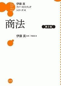 商法<第2版> 伊藤真ファーストトラックシリーズ4
