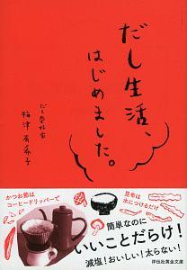 『だし生活、はじめました。』吉田俊雄