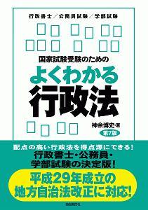 国家試験受験のためのよくわかる行政法<第7版>