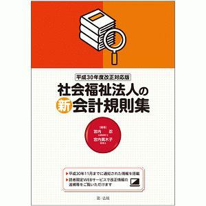 『社会福祉法人の新会計規則集<平成30年度4月施行対応版>』エリカ・ピッチニーニ