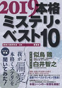 探偵小説研究会『本格ミステリ・ベスト10 2019』