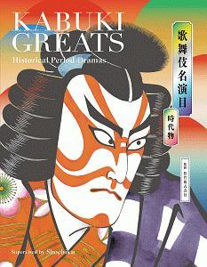 歌舞伎名演目 時代物