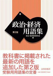 政治・経済用語集<第2版>