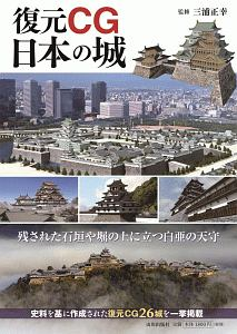 三浦正幸『復元CG 日本の城』