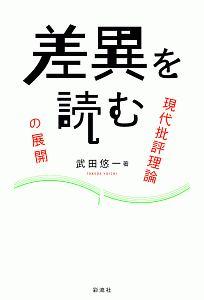 武田悠一『差異を読む(仮)』
