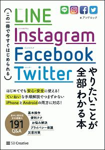 LINE,Instagram,Facebook,Twitterやりたいことが全部わかる本