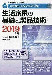 『家電製品エンジニア資格 生活家電の基礎と製品技術 家電製品協会認定資格シリーズ 2019』Z旗
