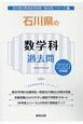 石川県の数学科 過去問 2020 石川県の教員採用試験「過去問」シリーズ6