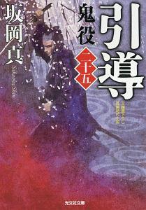 引導 鬼役25