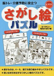 さがし絵パズル なつかしい昭和の遊び編