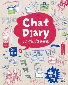 『Chat Diary ハングルで3行日記』李恩周