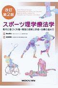 スポーツ理学療法学