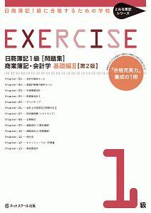日商簿記1級[問題集] 商業簿記・会計学 基礎編2<第2版> とおる簿記シリーズ
