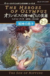 オリンポスの神々と7人の英雄2 海神の息子 パーシー・ジャクソンとオリンポスの神々 シーズン2