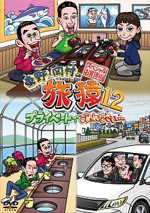 東野・岡村の旅猿12 プライベートでごめんなさい… スペシャルお買得版