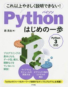 これ以上やさしく説明できない!Pythonはじめの一歩